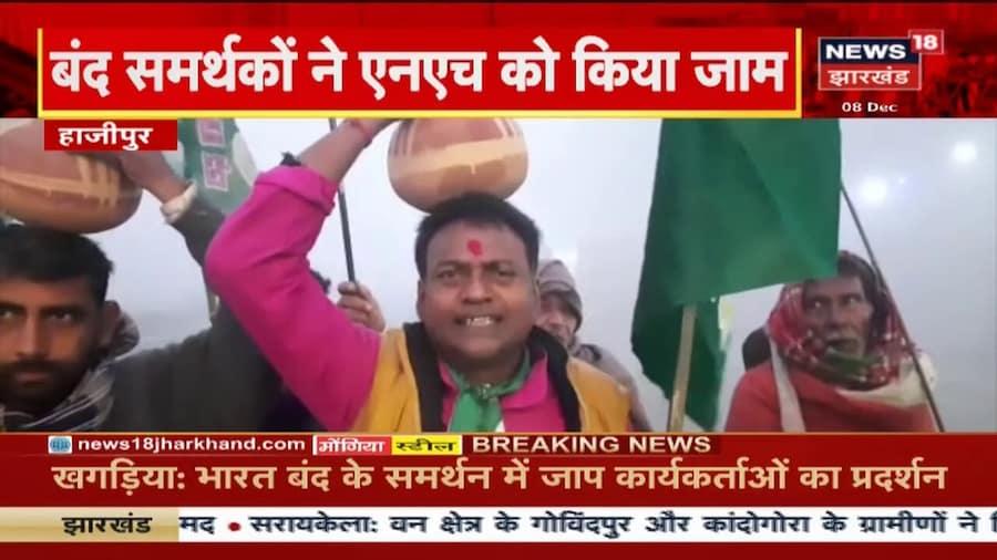 Bharat Band: Bihar में सभी विपक्षी पार्टियां किसानों के भारत बंद के समर्थन में !