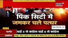 Jaipur में भारत बंद के दौरान भिड़ गए NSUI और BJYM के कार्याकर्ता | News18Rajasthan