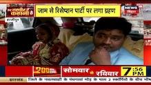 Hajipur: Bharat Band के दौरान सड़क जाम में दुल्हन संग फंस गया दूल्हा