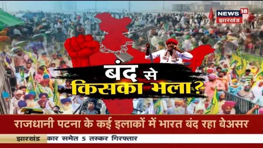 बिहार में किसानों के बंद को राजनीतिक दलों का समर्थन, कई जगहों पर मचाया गया उत्पात