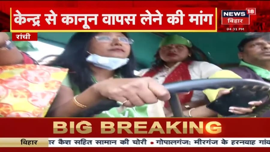 Ranchi: JMM नेता Mahua Manjhi ने ट्रैक्टर चला कर किया भारत बंद का समर्थन