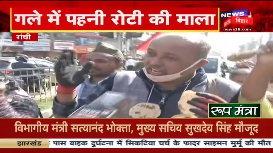 Ranchi: RJD कार्यकर्ताओं ने सड़क पर उतरकर किया प्रदर्शन, पार्टी की दिखाई मौजूदगी