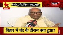 भारत बंद में कहीं नहीं दिखे Tejashwi Yadav, JDU ने लगाया गंभीर आरोप   Aapka Shahar Aapki Khabar