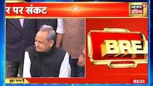 Rajasthan में Bharatiya Tribal Party (BTP) के 2 विधायकों ने Gehlot सरकार से समर्थन लिया वापस