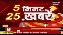 5 Minutes 25 Khabar | Aaj Ki Taja Khabar | Top Headlines | 14  December 2020