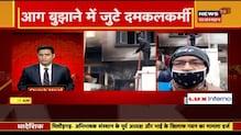 Sri Ganganagar के एक घर में रखे कबाड़ में लगी भीषण आग