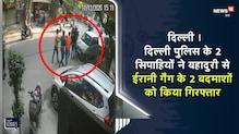 दिल्ली |दिल्ली पुलिस के 2 सिपाहियों ने बहादुरी से ईरानी गैंग के 2 बदमाशों को किया गिरफ्तार