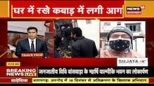 mharo rajasthan   श्रीगंगानगर के एक घर में आग लगने से दो बुजुर्ग दम्पति की जिंदा जलकर मौत