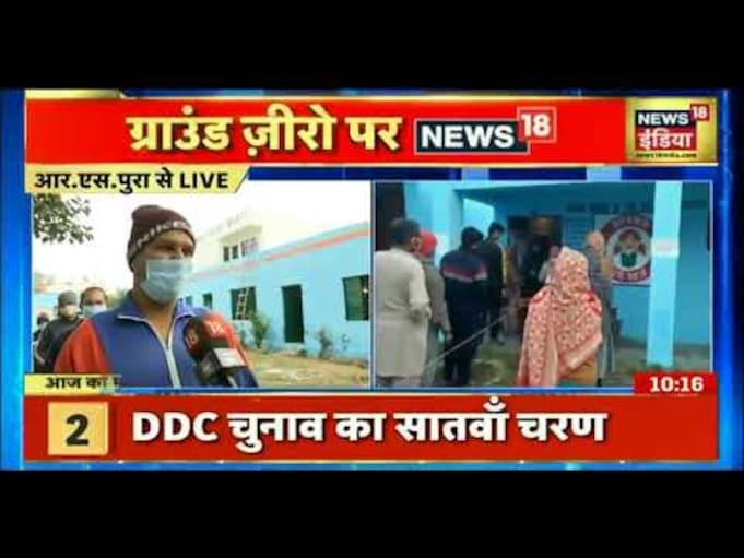 J&K DDC Elections: कड़ाके की शर्दी के बीच मतदान जारी है, लगी हैं कतारें, लोगों में दिख रहा उत्साह