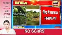 उद्धव सरकार को बड़ा झटका, Metro Car Shed की जमीन से जुड़े आदेश पर Bombay High Court ने लगाया Stay