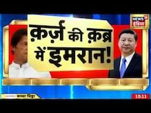 Pakistan डूब रहा है, China लगा रहा बोली ! | Kaccha Chittha