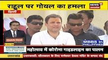 UP-Uttarakhand Express 100 | Top News Headlines | Aaj Ki Taja Khabar | 17 December 2020