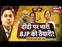 'अपने' बिगाड़ेंगे दीदी का खेल, दीदी पर भारी BJP की तैयारी ?   AAR PAAR   Amish Devgan   News18 India