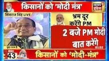 किसानों से क्या कुछ कह रहे हैं Madhya Pradesh CM Shivraj Singh  ? सुनिए लाइव