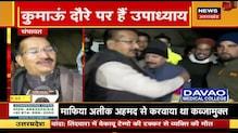 Uttarakhand News Bulletin | Dehradun में प्याज से भरे ट्रक में लगी आग । Apna Uttarakhand
