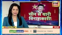 China का नया चक्रव्यू, Nepal के बाद Myanmar पर अब नज़र ! देखिये आज Kaccha Chittha