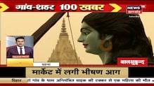 Gaon Shahar 100 Khabarein ।Top News Headlines | Aaj Ki Taja Khabar |  19 DEC 20