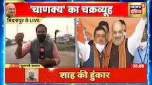 Mamata सरकार जीते हमले करेगी BJP उतनी ही आगे बढ़ती जाएगी : Amit Shah   Sulagtey Sawaal
