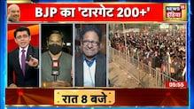 Amit Shah की हुंकार, बोले- अकेली रह जाएंगी Mamata, 200 सीटों के साथ बनाएंगे सरकार   Sulagtey Sawaal