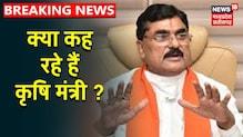 कृषि कानून पर सबसे बड़ा सर्वे: सुनिए क्या कह रहे हैं प्रदेश के कृषि मंत्री Kamal Patel ?