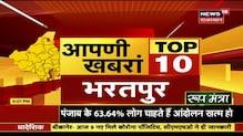 Aapni Khabaran | Top 10 News Headlines | खबरें फटाफट अंदाज़ में | 21 December 2020