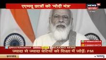मोदी ने अलीगढ़ को बताया- 'सबका साथ, सबका विकास,सबका विश्वास' एकता कामंत्र है