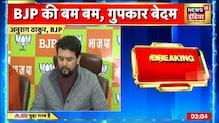 Jammu में BJP की अहम बैठक: विजय जुलूस को लेकर चर्चा, आगे की रणनीति को लेकर मंथन | News18 India