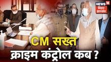 Law And Order को लेकर गंभीर हुए CM Nitish, बोले- समीक्षा की है तो अंजाम तक भी पहुंचाएंगे