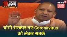 UP: Yogi सरकार नए Coronavirus को लेकर सतर्क, दूसरे देशों से आए लोगों को ढूढ़ा जाएगा | 10 Ka Dum