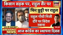Rahul Gandhi किसानों को छोड़ कहां भागे ? क्या नानी से मिलने Italy गए हैं ?