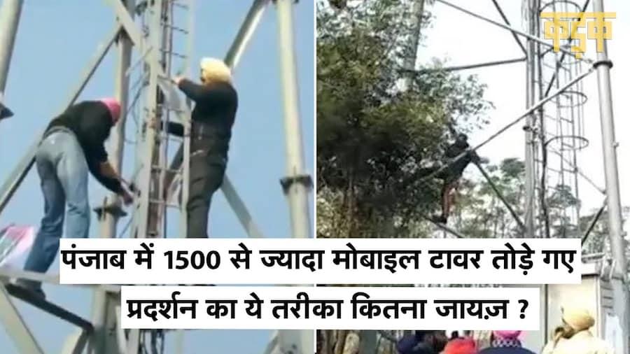 कृषि कानून का गुस्सा मोबाइल टावरों पर क्यों निकाल रहे हैं किसान? CM अमरिंदर की अपील बेअसर | KADAK