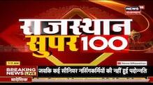 Rajasthan Super 100   Top Morning News Headlines   खबरें फटाफट अंदाज़ में   29 December 2020