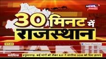30 Minute Mein Rajasthan   Top News Headlines   Aaj Ki Taja Khabar   29 December 2020