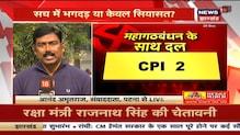 RJD-JDU विधायकों पर बड़े बड़े दावे, Bihar की सियासत फिर एक बार गरमाई | Apna Bihar