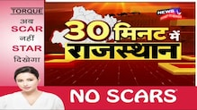 30 Minute Mein Rajasthan | Top News Headlines | खबरें फटाफट अंदाज़ में | 30 December 2020