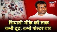 चुनाव में हार के बाद Bihar में मौके की तलाश में है RJD, Poster से CM Nitish पर साधा निशाना