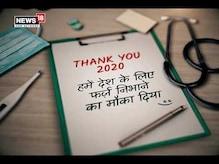 Thank You 2020 देश के लिए हमें फर्ज निभाने का मौका दिया । News18 India