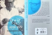 Book Review : अब भी हिंदी फिल्मों के गीतों में महकते हैं मजरूह सुल्तानपुरी