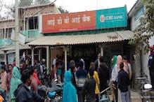 बेगूसराय: बंदूक की नोंक पर अपराधियों ने IDBI बैंक से लूट लिए 6 लाख 65 हजार
