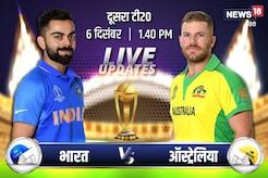 Ind vs Aus 2nd T20, Highlights: भारत ने 6 विकेट से जीता दूसरा टी20 मैच, सीरीज पर कब्जा