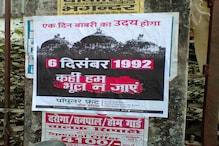 बाबरी कांड की बरसी पर सीमांचल में PFI ने लगवाए आपत्तिजनक पोस्टर, केस दर्ज