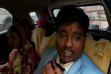 Bharat Bandh: बिहार में बंद समर्थकों ने रोक दी दूल्हा-दुल्हन की गाड़ी