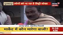 Muzaffarpur के खादी के भंसाघर में बन रहा है लिट्टी चोखा | Bihar News