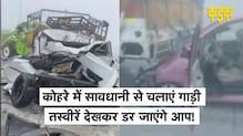 कोहरे का कहर: Express Way पर एक के बाद एक टकराई कई कारें, देखें वीडियो | KADAK