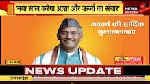 CM Trivendra ने प्रदेशवासियों को नए साल की दी शुभकामनाएं, कहा- नया साल आशाओं और ऊर्जा का संचार करेगा