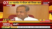 Top 20 @2 | Top News Headlines | Aaj Ki Taja Khabar | 3 January 2021