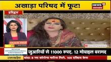88 Khabar 88 Jile   Top News Headlines   Aaj Ki Taja Khabar    04 January 2021