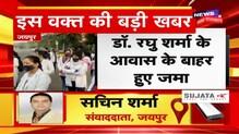 Jaipur- Ayurveda चिकित्सक भर्ती मामले में बेरोज़गार चिकित्सकों ने किया घेराव