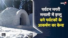 Himachal   पर्यटन नगरी Manali में igloo बने पर्यटकों के आकर्षण का केन्द्र   Viral Video