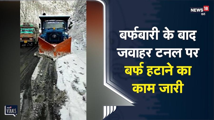 Jammu-Srinagar Highway | बर्फबारी के बाद जवाहर टनल पर बर्फ हटाने का काम जारी  | Viral Video